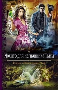 Ольга Иванова - Мохито для изгнанника Тьмы