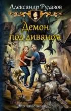 Александр Рудазов - Демон под диваном