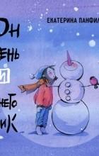 Екатерина Панфилова - Юн Чень и Снеговик