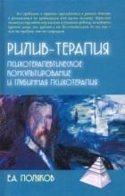 Поляков Евгений Анатольевич - Рилив-терапия. Глубинная психотерапия