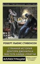Роберт Льюис Стивенсон - Странная история доктора Джекила и мистера Хайда. Притчи (сборник)