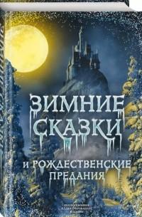 - Зимние сказки и рождественские предания (сборник)
