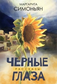 Маргарита Симоньян - Чёрные глаза (сборник)