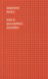 Марцин Виха - Как я разлюбил дизайн