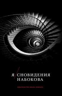 Владимир Набоков - Я/сновидения Набокова