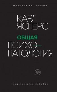 Карл Ясперс - Общая психопатология