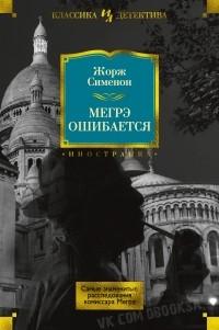 Жорж Сименон - Мегрэ ошибается (сборник)