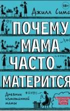 Джилл Симс - Почему мама часто матерится