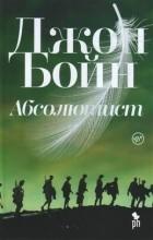 Джон Бойн - Абсолютист