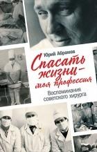 Юрий Абрамов - Спасать жизни — моя профессия