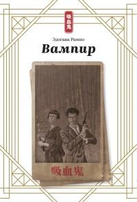 Эдогава Рампо - Вампир
