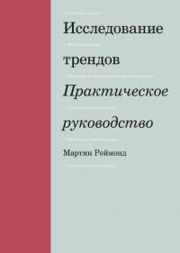 Мартин Реймонд - Исследование трендов. Практическое руководство