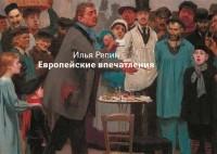 Илья Репин - Европейские впечатления