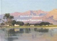 Василий Поленов - Василий Поленов в Египте и Палестине