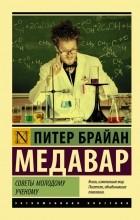 Питер Брайан Медавар - Советы молодому ученому