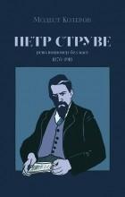 Модест Колеров - Пётр Струве: революционер без масс, 1870-1918