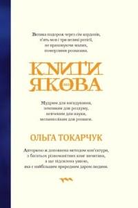 Ольга Токарчук - Книги Якова