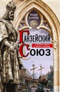 Филипп Доллингер - Ганзейский союз. Торговая империя Средневековья