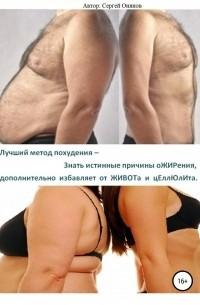 Сергей Онянов - Лучший метод похудения – Знать истинные причины оЖИРения, дополнительно избавляет от ЖИВОТа и цЕллЮлИта