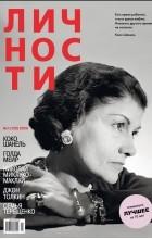 "без автора - Журнал ""Личности"". №1 (132) 2020"