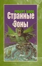 Роберт Блох - Странные эоны