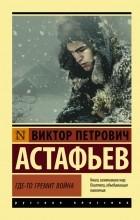 Виктор Астафьев - Где-то гремит война: сборник