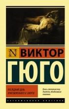 Виктор Гюго - Последний день приговоренного к смерти. Рюи Блаз