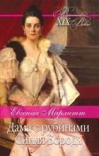 Евгения Марлитт - Дама с рубинами. Синяя борода (сборник)