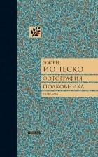 Эжен Ионеско - Фотография полковника: сборник новелл