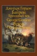 Джордж Байрон - Бронзовый век. Остров