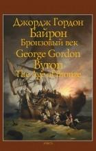 Джордж Байрон - Бронзовый век. Остров (сборник)