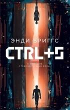 Энди Бриггс - CTRL+S