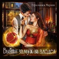 Марина Ефиминюк - Выйти замуж за злодея