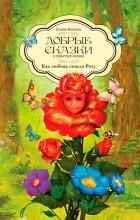 Елена Велена - Как любовь спасла Розу