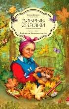 Елена Велена - Бабушка и большое счастье