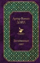 Артур Конан Дойль - Затерянный мир