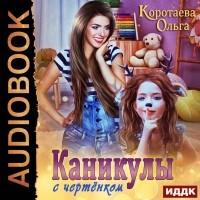 Ольга Коротаева - Каникулы с чертёнком