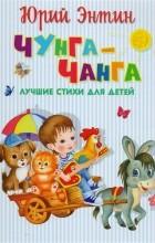Юрий Энтин - Чунга-Чанга. Лучшие стихи для детей
