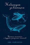 Ник Пайенсон - Наблюдая за китами. Прошлое, настоящее и будущее загадочных гигантов