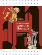 Михаил Майзульс - Мышеловка святого Иосифа. Как средневековый образ говорит со зрителем