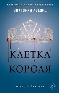 Виктория Авеярд - Клетка короля