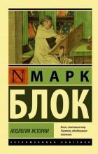 Марк Блок - Апология истории