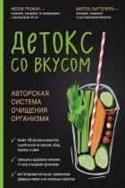 - Детокс со вкусом: авторская система очищения организма
