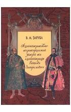 Віктор Заруба - Адміністративно-територіальний устрій та адміністрація Війська Запорозького у 1648-1782 рр.