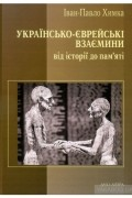 Іван-Павло Химка - Українсько-єврейські взаємини: від історії до пам'яті