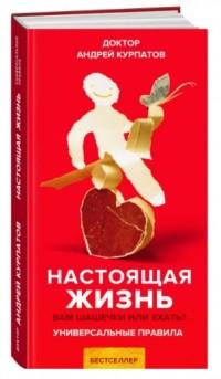 Андрей Курпатов - Настоящая жизнь. Вам шашечки или ехать?