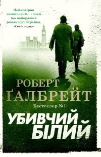 Роберт Гэлбрейт - Убивчий білий