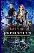 Елена Кароль - Прикладная демонология