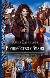 Юлия Васильева - Волшебство обмана