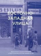 Филипп Сэндс - Восточно-западная улица